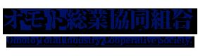 埼玉県、東京都の異業種協同組合:オモト総業協同組合